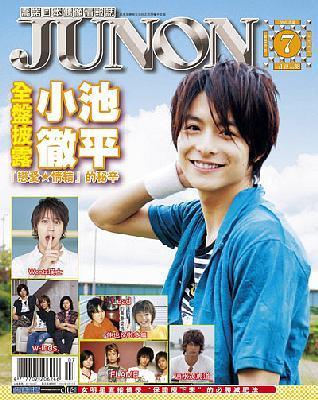 【JUNON 7月份雜誌】