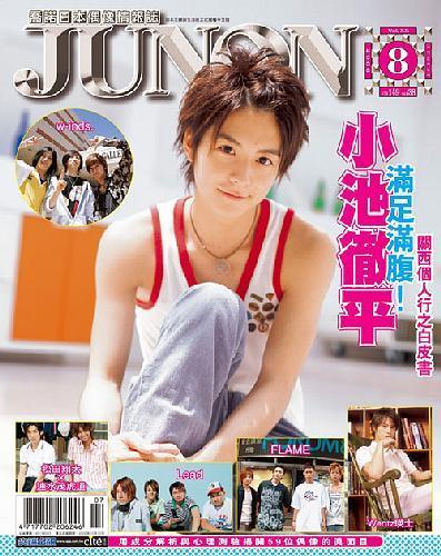 【JUNON 8月份雜誌】