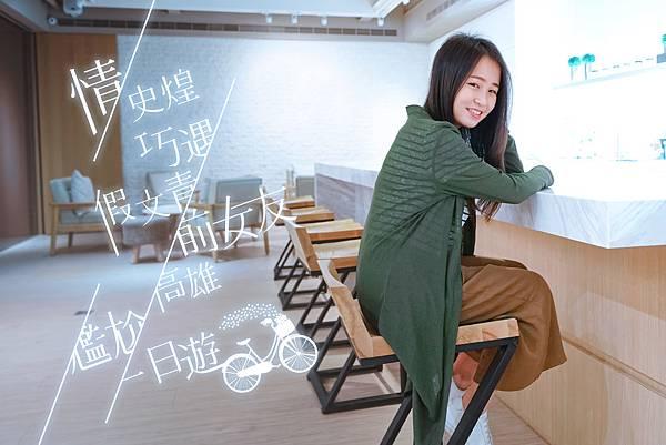 文青一日遊_修背景.jpg