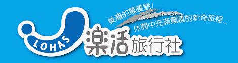 樂活旅行社 (1)
