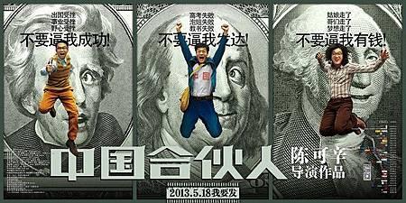 中國合夥人02