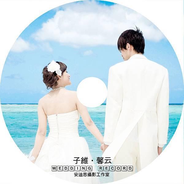 子維馨云 婚禮 光碟封面新版
