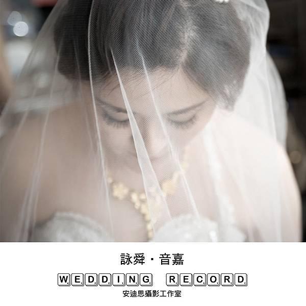 詠舜音嘉 DVD封面