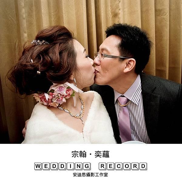 宗翰奕蘊 婚禮 DVD封面