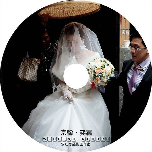 宗翰奕蘊 婚禮 光碟封面新版