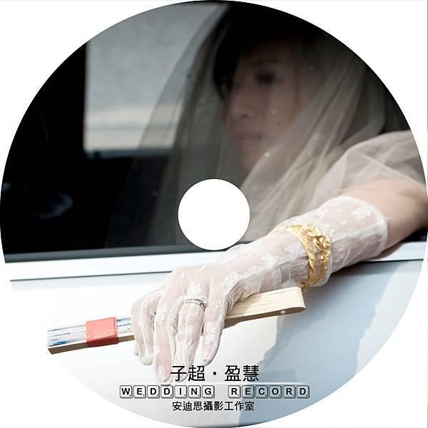 子超盈慧 婚禮 光碟封面新版