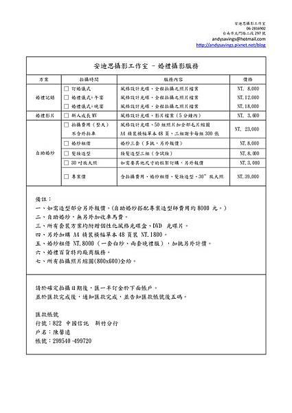 2012婚禮服務-訂單-格式