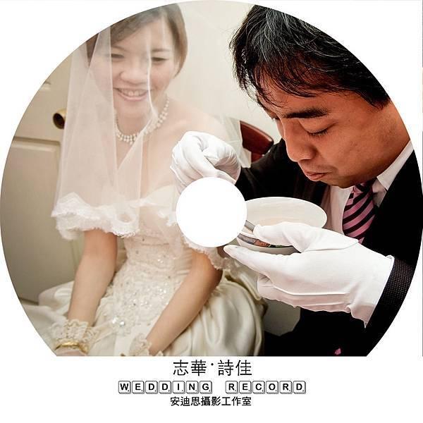 婚禮記錄 志華詩佳