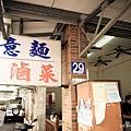 29號麵店