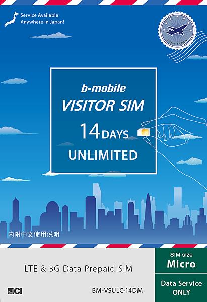 VISITOR_14days_unlimit_resaler_micro-L