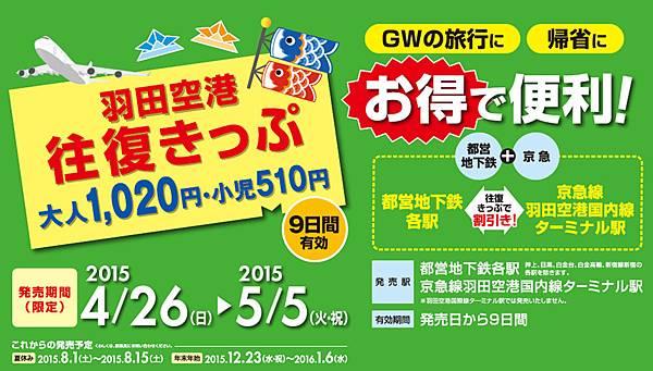 羽田空港往復きっぷ 2015 Spring