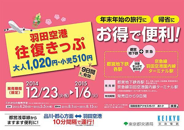 羽田空港往復きっぷ 2014 Winter