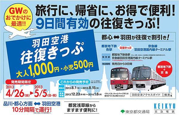 羽田空港往復きっぷ 2013 Spring