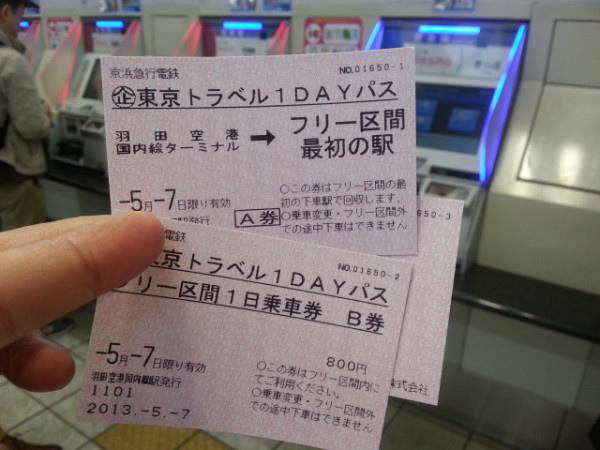 東京トラベル1DAYパス_よねざわいずみ@yonezawaizumi.jpg