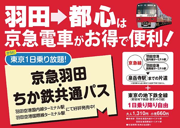 京急・羽田ちか鉄共通パス Poster_1.png