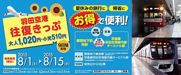 羽田空港往復きっぷ 2015 Summer.jpg