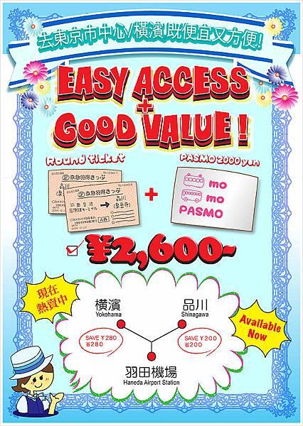 PASMO&京急羽得票_Poster.jpg