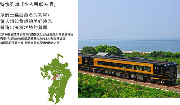 特急「A列車で行こう」号.jpg