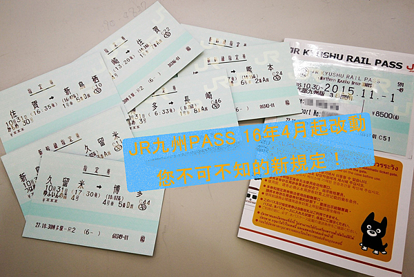 JR九州PASS改制_封面.png