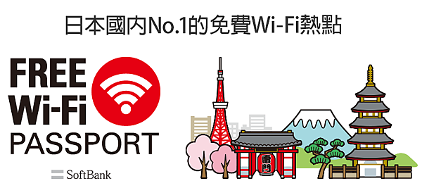 FREE WIFI PASSPORT_封面1
