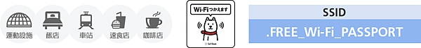 FREE WIFI PASSPORT_熱點3