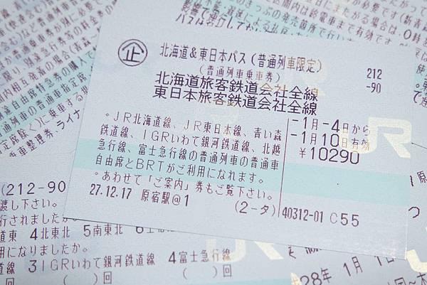 北海道&東日本PASS_封面