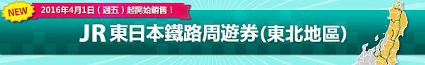 JR EAST PASS(東北エリア)_Banner.jpg