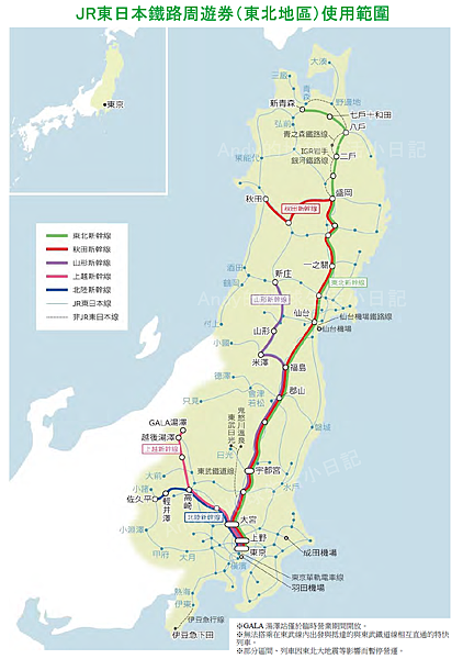 JR EAST PASS(東北エリア)使用範圍.png