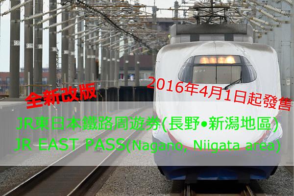 JR東日本鐵路周遊券(長野、新潟地區)_Cover3