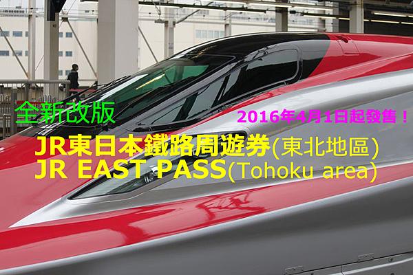 JR東日本鐵路周遊券(東北地區)_Cover.png