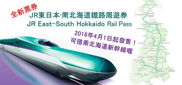 JR East-South Hokkaido Rail Pass_Banner