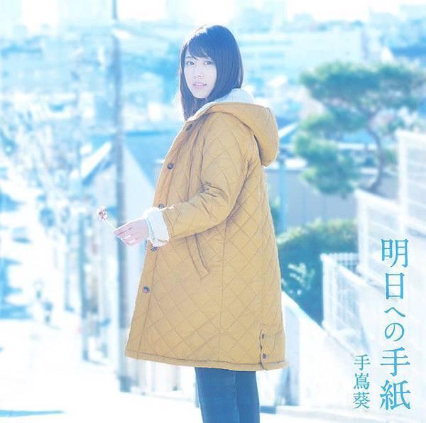 news_xlarge_teshimaaoi_jkt_asuhenotegami