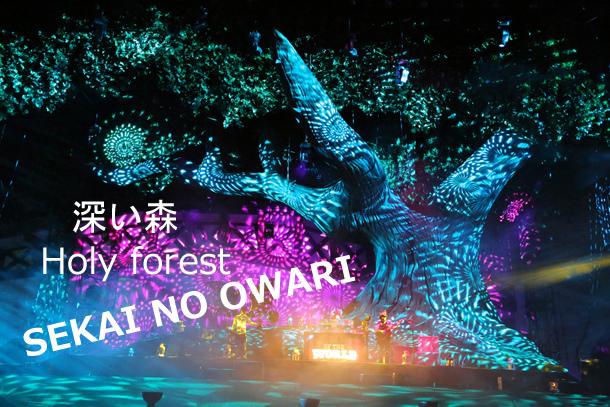 深い森 - SEKAI NO OWARI