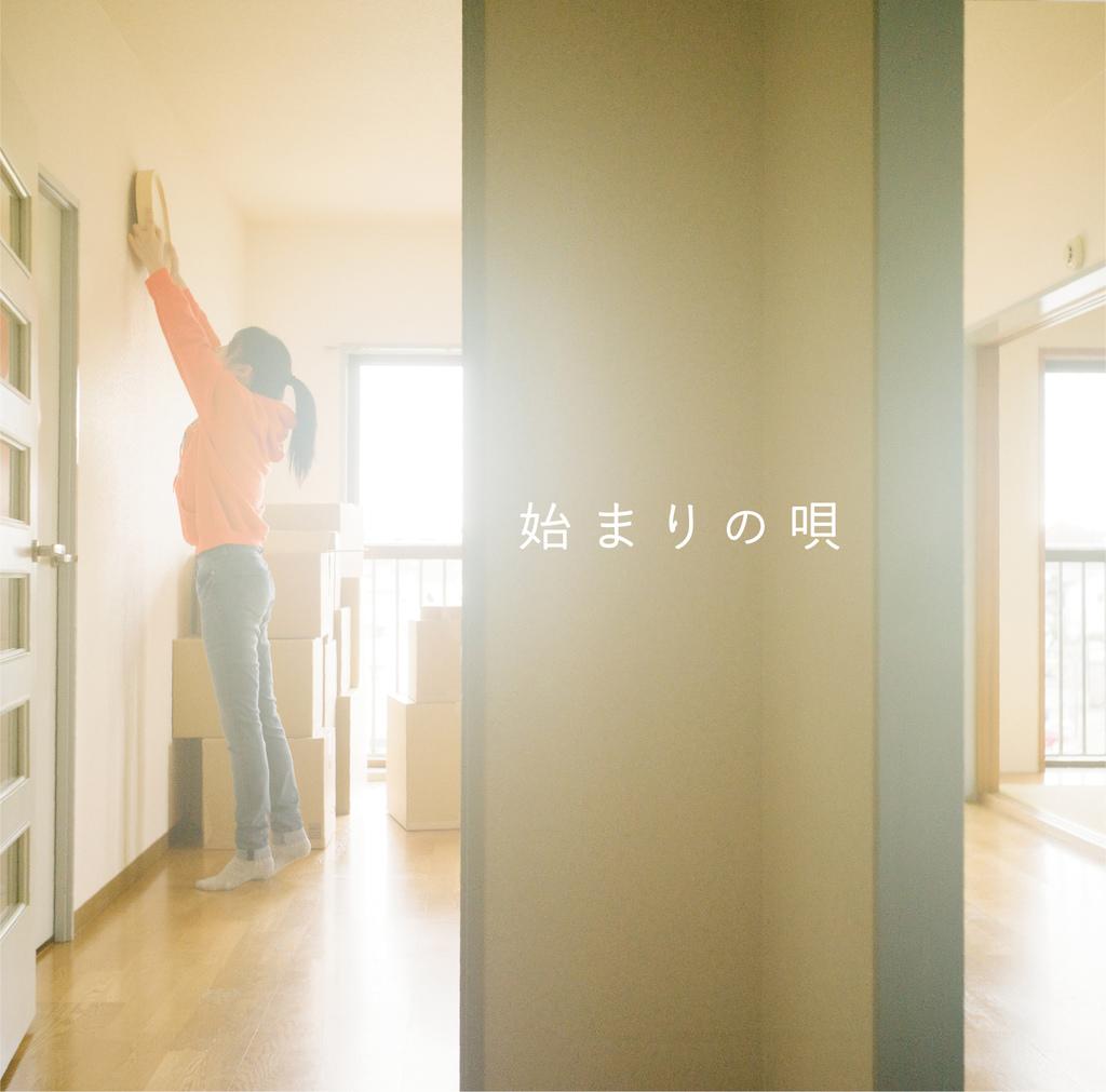 GReeeeN_始まりの唄_封面圖片
