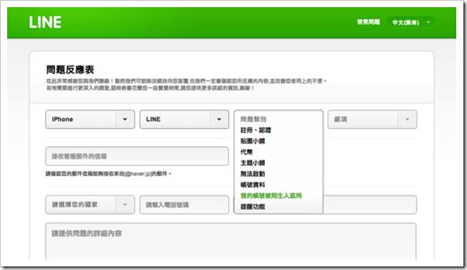LINE-帳號被盜?填寫「問題反應表」交由客服人員處理2014-04-29_1404