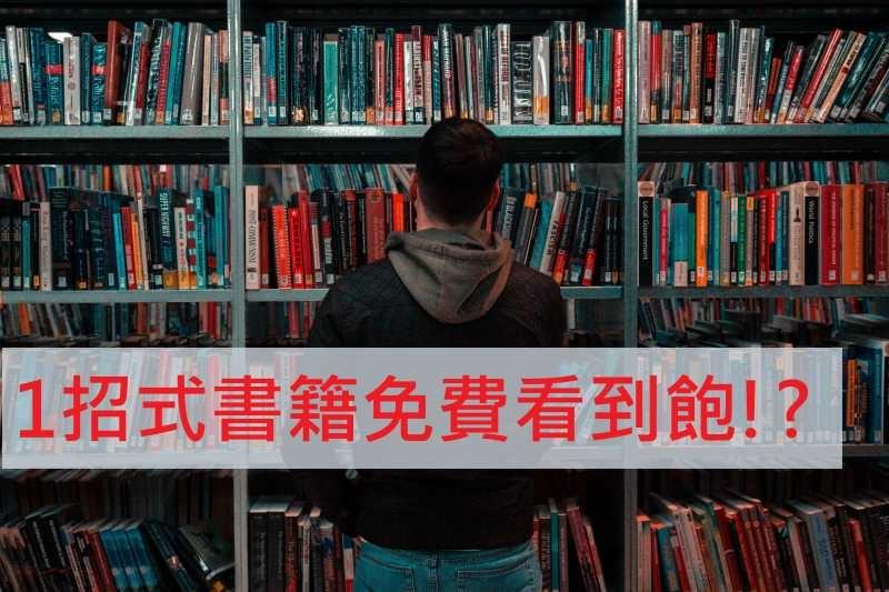 書籍看到飽h.jpg
