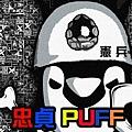 Puff憲兵.jpg
