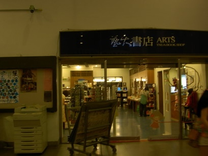 北藝大書店