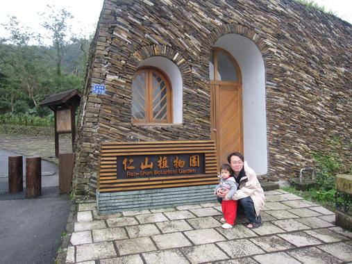仁山植物園一遊.jpg