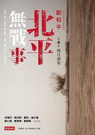 時報文化-北平無戰事-正書封-0912.jpg