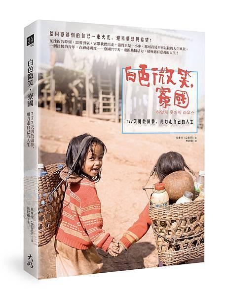 立體書封_大好書屋_白色微笑-寮國