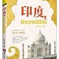 立體書封_印度,Incredible_華成圖書_2016年3月出版