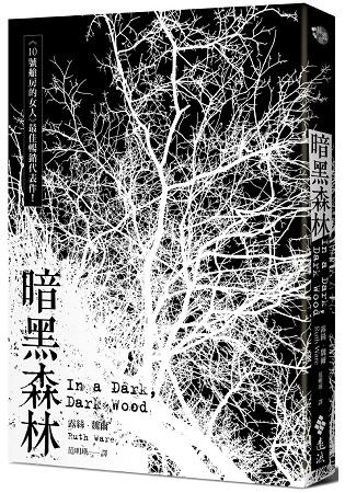 04暗黑森林