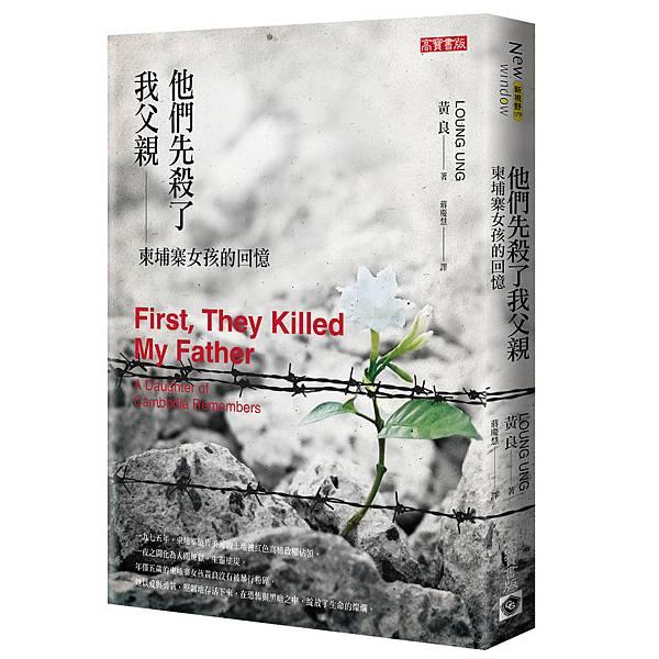 NW179-他們先殺了我父親_立體書