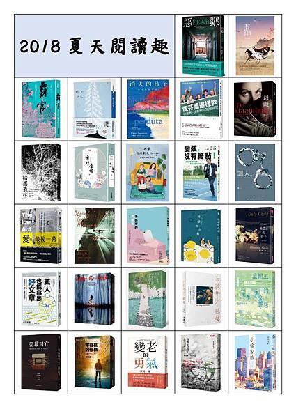2018夏天閱讀趣