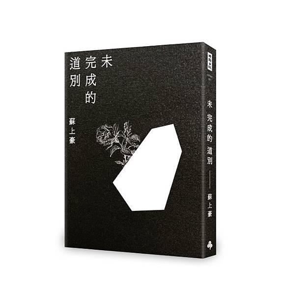 立體書封_未完成的道別_時報出版650