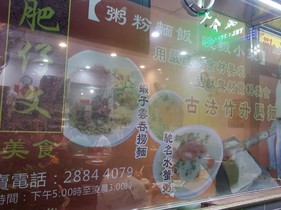 澳門 肥仔文 水蟹粥 (2).jpg
