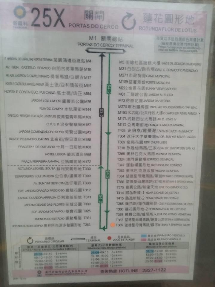 澳門 肥仔文 水蟹粥 (15).jpg