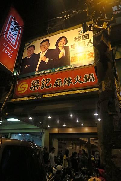 中壢 梁記麻辣鴛鴦鍋 (2).JPG