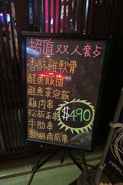 中壢蒲原 居酒屋 (1).JPG